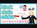 【あなただけに…】block chain の仕組みだよ!【教えます…】 #VRアカデミア #013