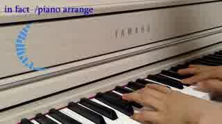 【デレマス】in fact /Piano arrange【弾いてみた】