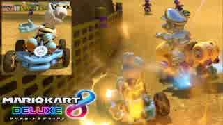 【マリオカート8DX】 vs #57 カロンスケル