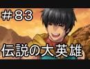 【実況】落ちこぼれ魔術師と7つの特異点【Fate/GrandOrder】83日目