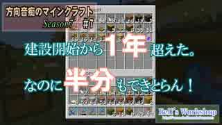 【Minecraft】 方向音痴のマインクラフト Season7 Part7 【ゆっくり実況】