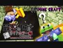 【日刊Minecraft】最恐の匠は誰かホラー編!?絶望的センス4人衆がカオス実況!#14...