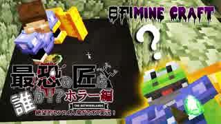 【日刊Minecraft】最恐の匠は誰かホラー編!?絶望的センス4人衆がカオス実況!#14【The Betweenlands】