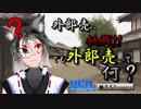 【Vtuber】外郎売 + α【イヤフォン推奨】