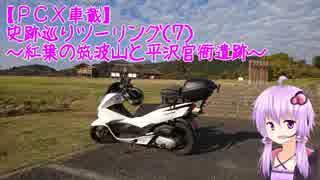 【PCX車載】 史跡巡りツーリング(7)~