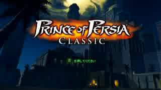 【実況】プリンス・オブ・ペルシャ クラシック(Xbox360版)をいい大人達が本気で遊んでみた。part1