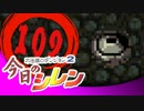 卍【実況】今日のシレン【TMTA】109~そこは見切って~