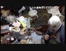 ヒーロー見習 2018/11/06 「大掃除」 11/12
