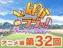 アニメ版第32回「ぱかラジッ!~ウマ娘広報部~」