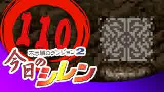 卍【実況】今日のシレン【TMTA】110~Cr's~