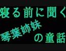 琴葉姉妹の童話 第51夜 本当に大切なことはなに? 葵編