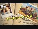【アンチャ4】海賊王と最後の秘宝と私(便乗) Vol.11【ゆっくり実況】(完)