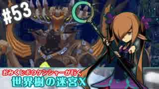 【HEROIC実況】おみくじボウケンシャーが行く世界樹の迷宮X【Part.53】