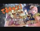 てるキャン! 第6話 ゆるきゃん△アレンジver 丸焼き野菜とチョコクリームスモア