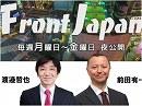 【Front Japan 桜】中国の不動産バブルは弾けたのか / 移民キャラバンに麻薬戦争、...