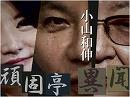 【頑固亭異聞】米中間選挙を振り返る[桜H30/11/12]