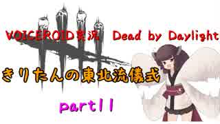 【Dead by Daylight】きりたんの東北流儀式 part11【VOICEROID実況】