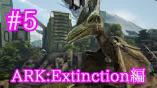 【ARK Extinction】ついに空へプテラノドンをテイム!【Part5】【実況】