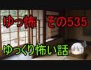 【ゆっ怖】ゆっくり怖い話・その535【怪談】