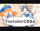 突然Youtuberになるネコ!#05【ネコトモ実況】