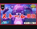 【フォートナイト】ストーム最強? ザコ勢が行くFORTNITE!!