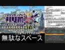 【YTL】うんこちゃん『DQMジョーカー3Pro 』part1【2018/11/11】