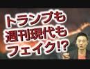 【桜田大臣カワイイ♡】トランプも週刊現代もフェイク!