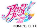 アイカツフレンズ! 第32話 「ドキドキ☆冒険カレン島!」