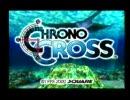 クロノクロス - 時のみる夢 -