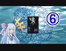 【ダンジョンメーカー】琴葉葵の青色ダンジョンメイク⑥【VOICEROID実況】
