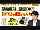 津田大介さんは「BTS」を擁護するが、原発反対、原爆OKなんですか|マスコミでは言えないこと#271