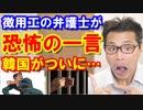 韓国の徴用工問題で韓国が日本企業に恐怖の行動!衝撃の理由と真相に世界は驚愕!海外の反応【KAZUMA Channel】
