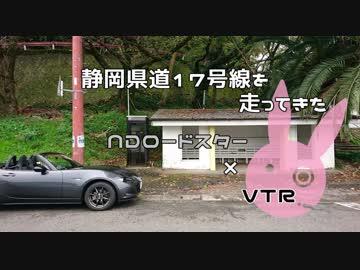 【ゆかり車載】静岡県道17号線を走ってきた【ロドスタ×VTR】