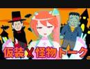 【#18】コスれ語れ!ええじゃないか!後の祭りだハロウィン!【キランユウ】