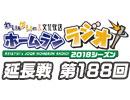 【延長戦#188】れい&ゆいの文化放送ホームランラジオ!