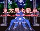 青い多脚戦車が幻想入り O.A.no.CR01