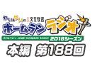 【第188回】れい&ゆいの文化放送ホームランラジオ!