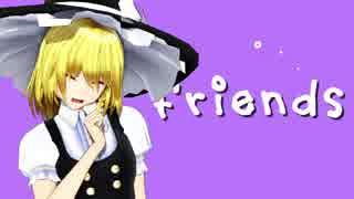 【東方MMD】FRIENDS【霧雨魔理沙】