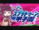 【splatoon2】あかねとずん子の甲子園!#11.5【第4回関東甲子...
