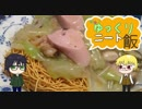 【ゆっくりニート飯】かた焼きそば作るよ!