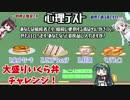 【目指せ社畜?いいや鮭畜】あかりの大盛りいくら丼チャレンジ!Part3【評価値500越え】