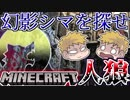 【Minecraft×人狼?】コネシマは一体どこに消えた?幻影シマ...