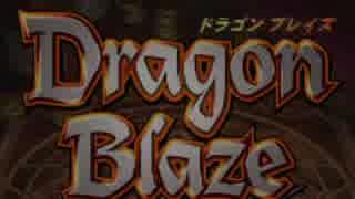 【TAS】ドラゴンブレイズ 2周目