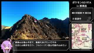 【RTA】ポケモンGO 那須岳攻略 5:54:51(