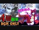 【FFXIV】オメガアルファ零式4層前半 -暗黒視点- BGM ONLY