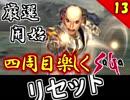 【ミンサガ 4周目】真サルーインを倒す!全力で楽しむミンサガ実況 Part13