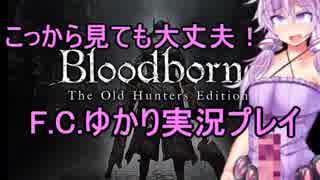 【Bloodborne】生えてる結月ゆかりのF.C.