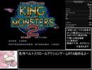 【RTA】SFC版 キング・オブ・ザ・モンスターズ2 ノーマルモード 18分28秒