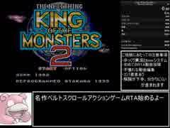 【RTA】SFC版 キング・オブ・ザ・モンスタ