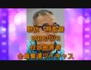 拉致被害者全員奪還ツイキャス 2018年11月11日放送分野伏 翔監督 コメント無し